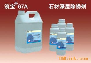 筑宝-180 石材防油防水剂