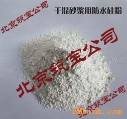 粉状防水剂