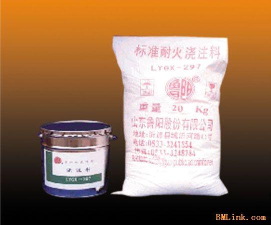 供应鲁阳陶瓷纤维浇注料