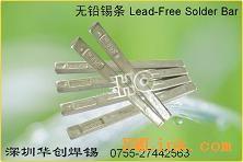 供应无铅焊锡条|重庆无铅焊锡条|西安焊锡条|成都无铅焊锡条厂