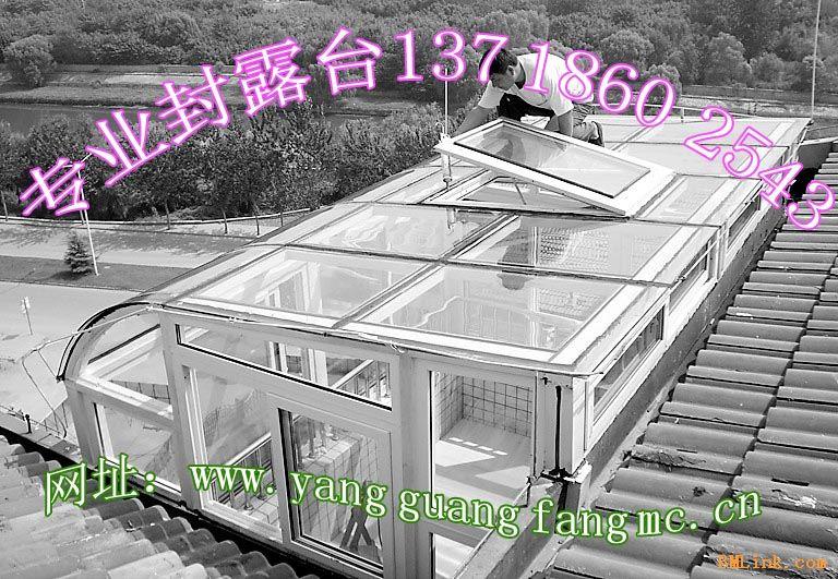 玻璃房-高档玻璃阳光房设计制作