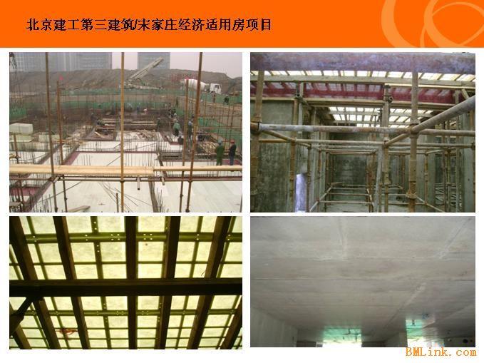 供应gmt塑料建筑模板