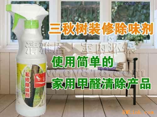 供应四川成都室内装修除味剂成都甲醛检测治理,室内装修污高清图片
