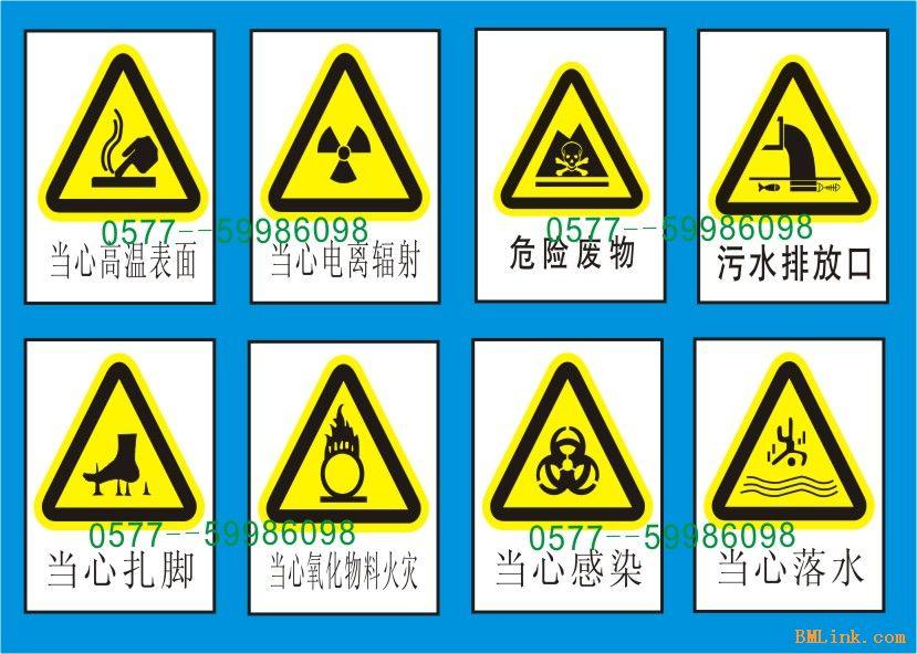 供应安全标志牌 警告安全标志牌图片
