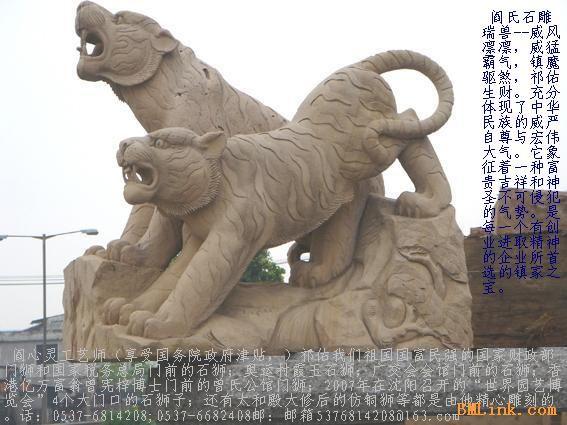 石雕虎,石雕寅虎,石雕老虎,石雕熊,石雕熊猫石雕雕动物