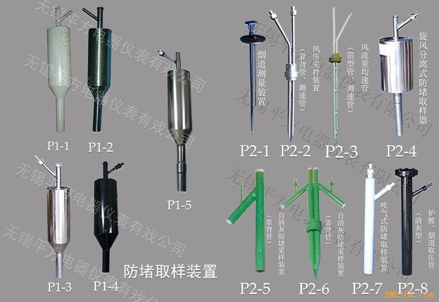 供应防堵取样器 风压取样器 取样器