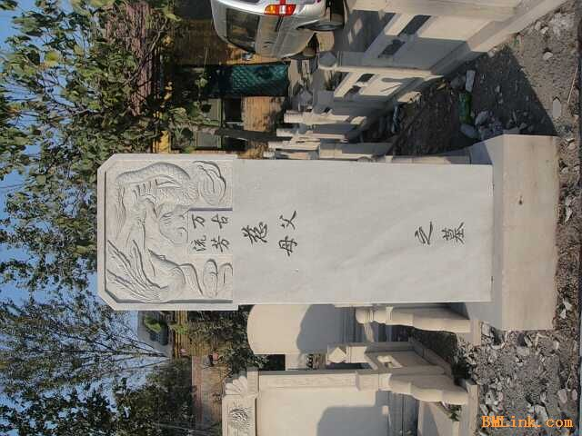 供应草白玉墓碑