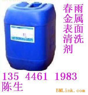 供应不锈钢清洗剂图片