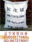 供应99.6%粉状无水氯化镁