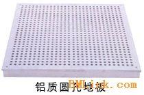 上海宜宽厂家直销环保型铝合金静电地板