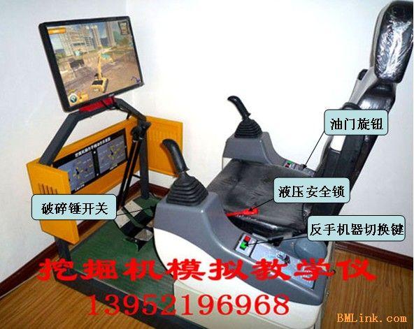 供应北京挖掘机模拟机