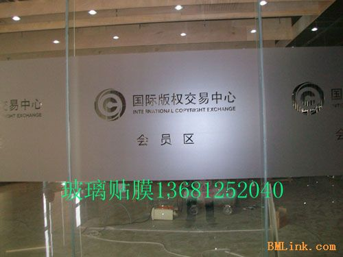办公室玻璃隔断贴膜13911187020北京磨砂膜