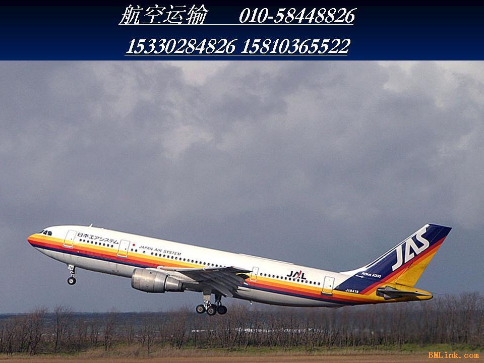 北京到鄂尔多斯航空货运空运航空运输航空快递