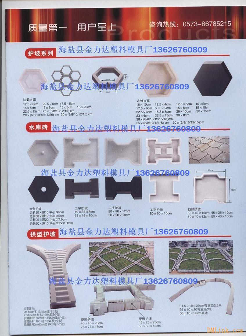 供应西安生态护坡砖塑料模具福州挡墙成型模具