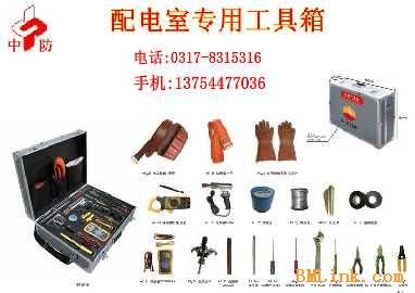 防爆 配电室工具箱