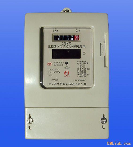 三相四相电子式预付费电能表,三相电表