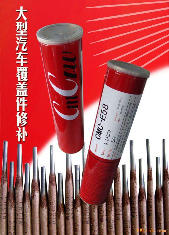 供应CMC-718H工模焊丝-供应CMC 718H工模焊丝