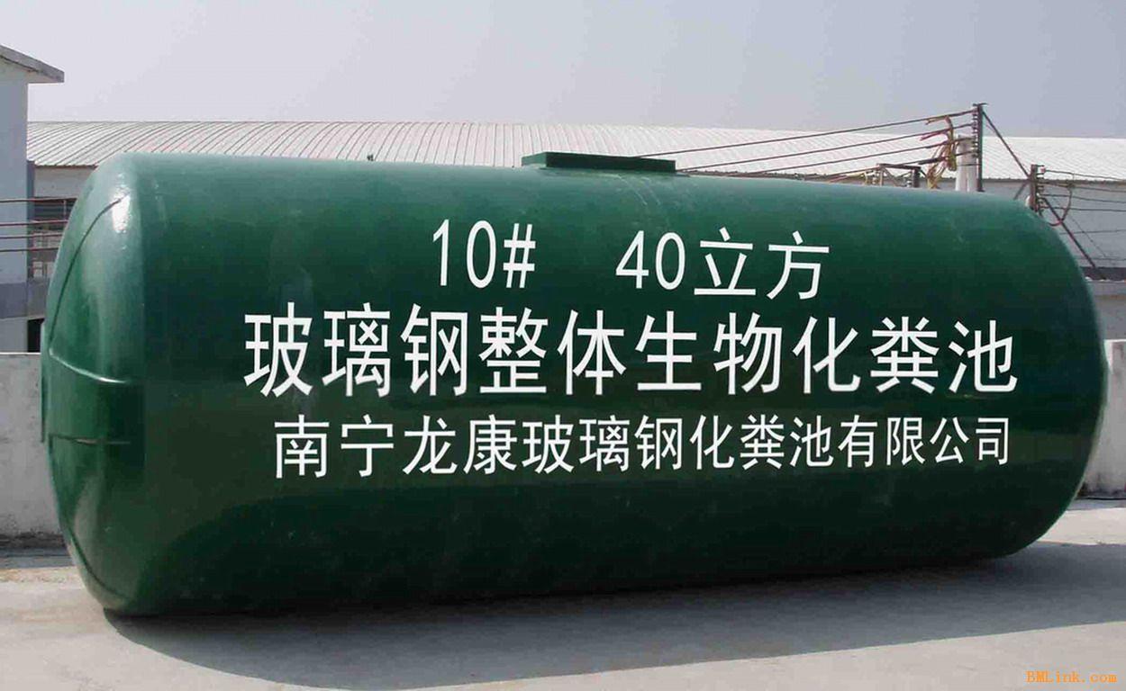 供应龙康环保玻璃钢化粪池