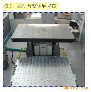 振动测试检测 振动测试报告