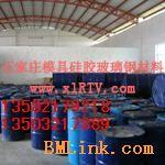 供应BMC模压树脂