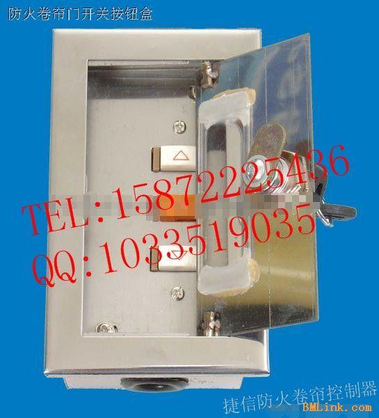 防火卷帘门控制按钮盒/开关盒/卷帘门电子锁盒