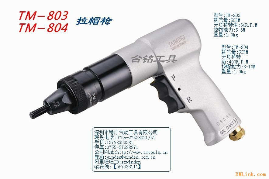 供应台湾LG气动拉帽枪、铆螺母枪