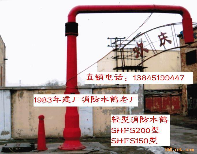 SSG消防水鹤SHFS消防水鹤DN100型