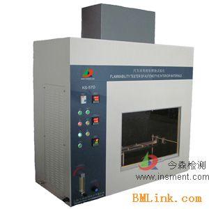 供应汽车内饰材料阻燃性能测试仪 KS-57B