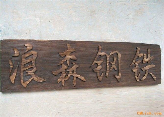 木制招牌设计图