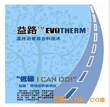供应重庆四川贵州Evotherm益路温拌沥青添加剂