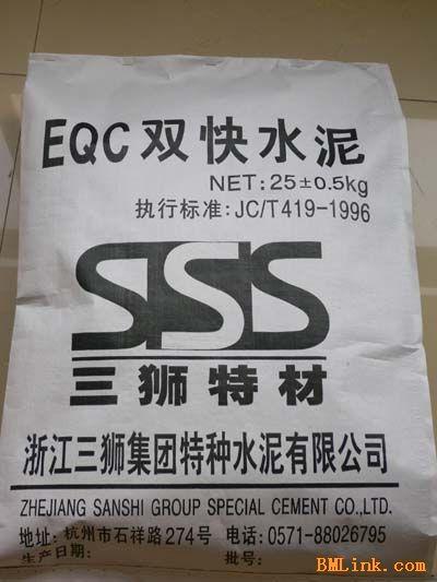 客户满意高的快干水泥(浙江)三狮品牌