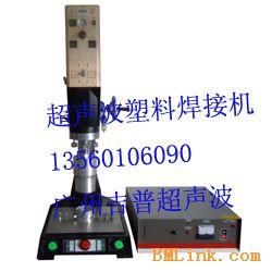 供应吉普超声波焊接机文具超声波熔接机