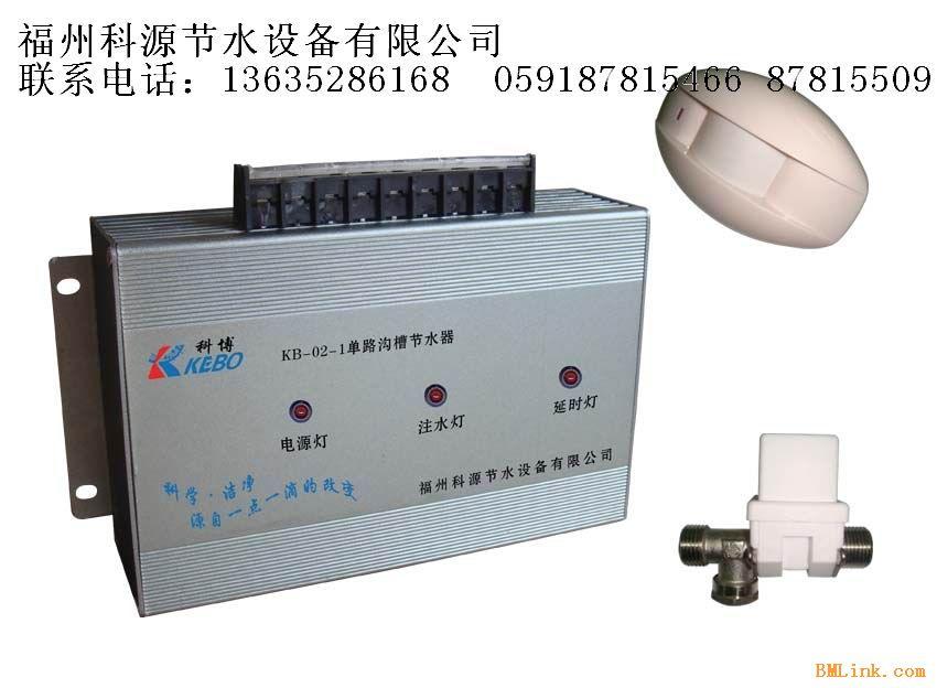 供应厕所感应节水设备