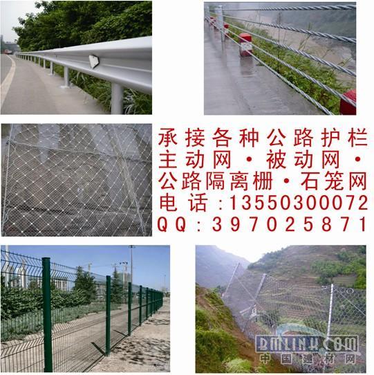 供应公路缆索护栏15388235780钢丝绳护栏