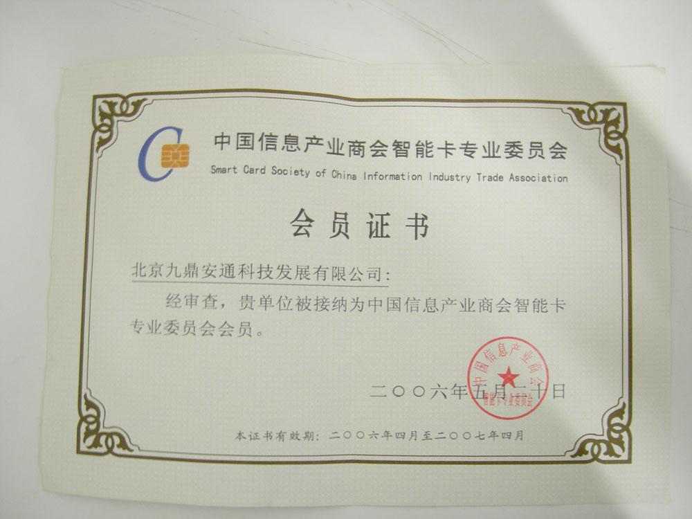 荣誉资质-北京九鼎安通科技发展有限公司
