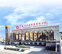 环球石材(东莞)股份有限公司