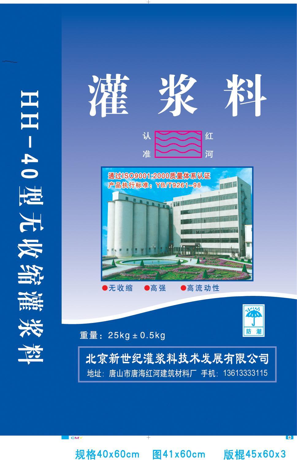 唐山市曹妃甸区红河建筑材料有限公司
