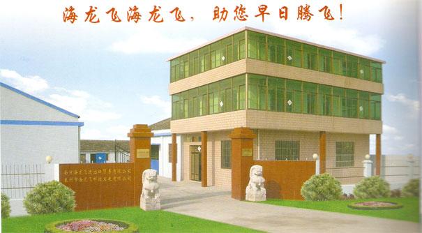 江苏泰州市海龙飞科技发展有限公司公司介绍
