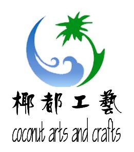 海南椰都工艺有限公司