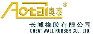 长城橡胶集团营销中心(天津)