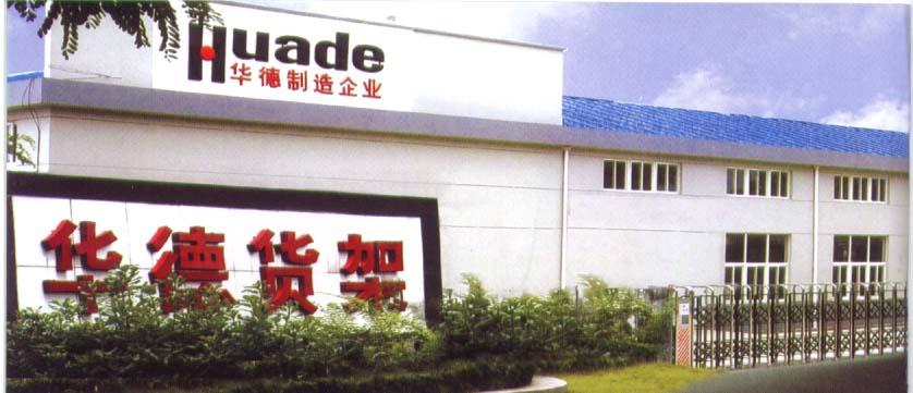 沈阳华德仓储设备有限公司