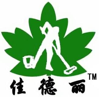 上海佳德丽防滑防护科技有限公司