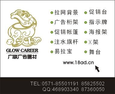 杭州广联展示器材公司