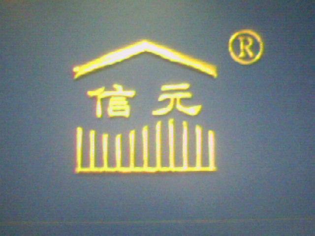 江阴信元铝业有限公司