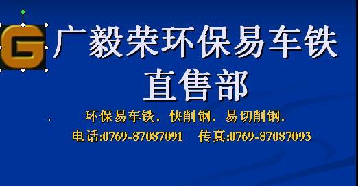广毅荣环保易车铁直售部