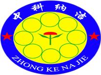 北京中科纳洁环保科学研究院