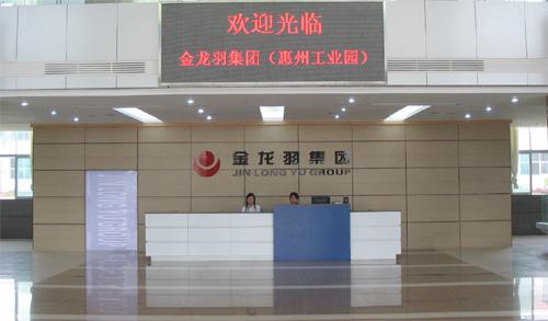金龙羽集团股份有限公司