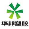 杭州华邦塑胶有限公司
