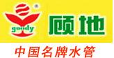 宁波顾地贸易有限公司