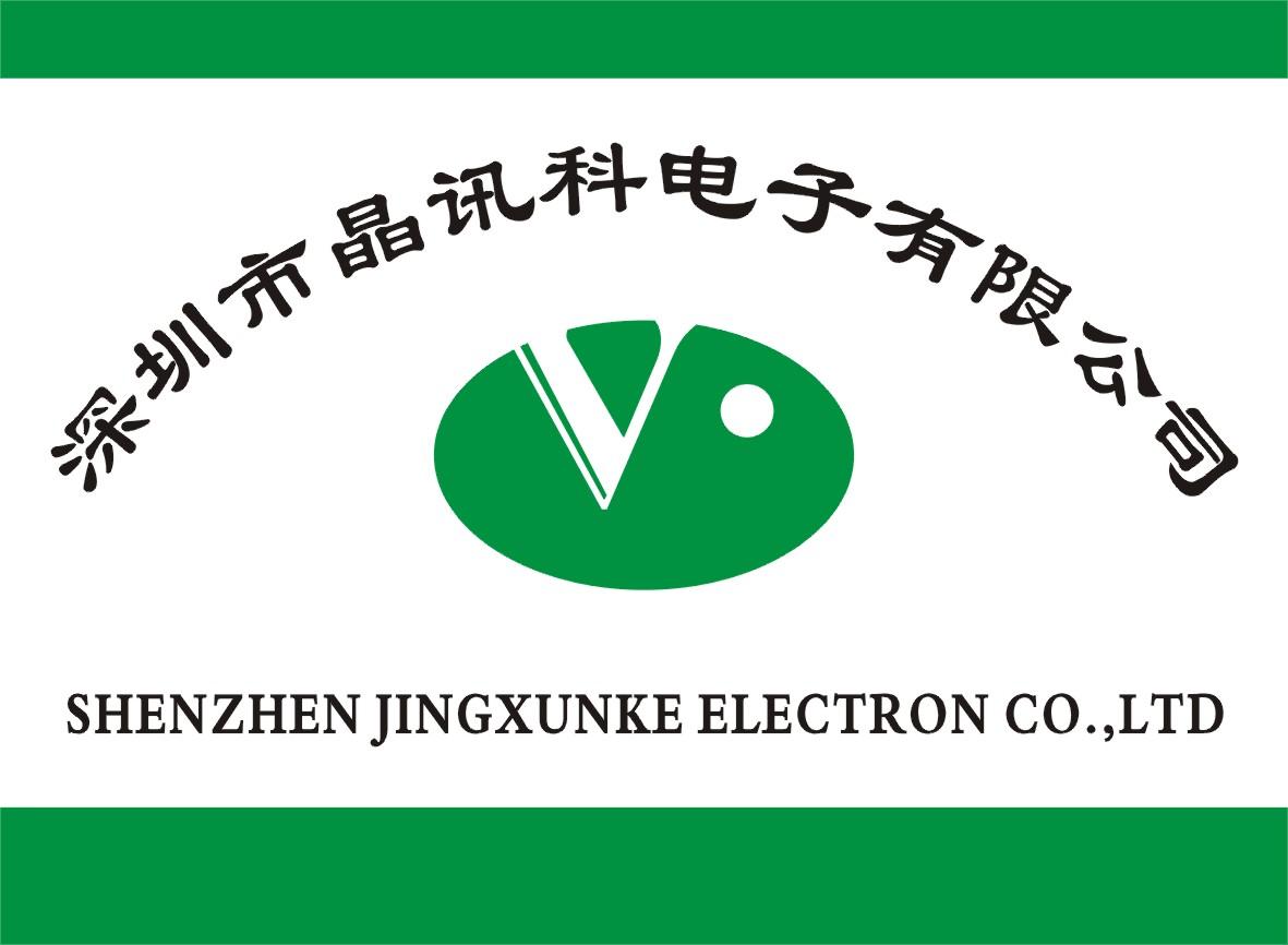 深圳市晶讯科电子有限公司